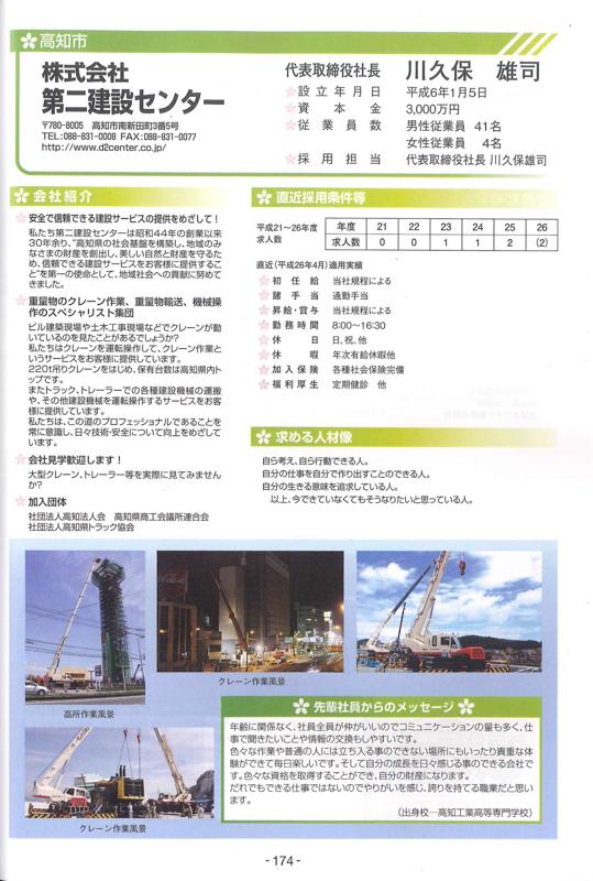 201502企業情報誌WANT抜粋t_3